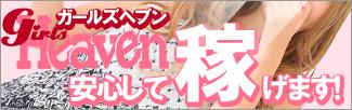 梅田 風俗  ガールズヘブン×秘花 梅田店高収入求人情報