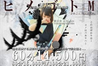 秘花梅田 月3回限定イベント【ヒメゴト】マンスリーVer.♪