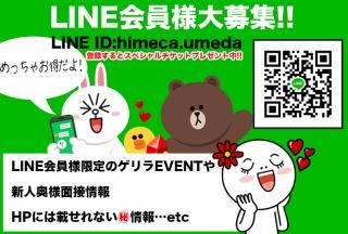 秘花梅田 秘花梅田店 LINEが新しくなりました。