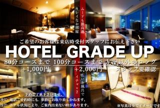秘花梅田 綺麗なホテルは如何ですか。HOTEL GRADE UP